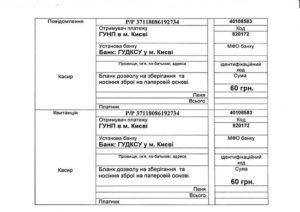 Оплатить госпошлину за продление разрешения на оружие 2020 в екатеринбурге
