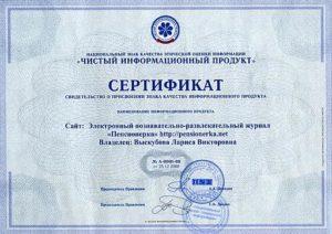 Как получить пенсионерам на технику сортификат