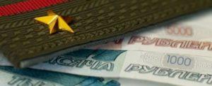 Выплаты субсидий военнослужащим в 2020 году форум