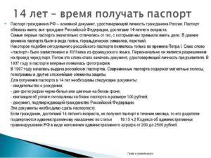 Перечень документов для получение паспорта в 14 лет