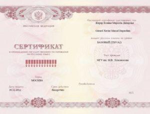 Тест на гражданство рф 2020