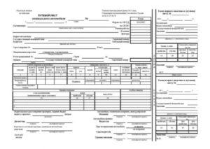 Бланк скачать форма 3 приказ минтранса 17 от 18 01 2017