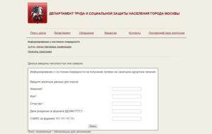Информация о состоянии очереди на получение санаторной путевки москва 2020
