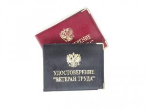 Ветеран труда волгоградской области как получить