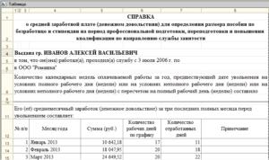 Расчет среднего заработка для справки в центр занятости в 2020 калькулятор