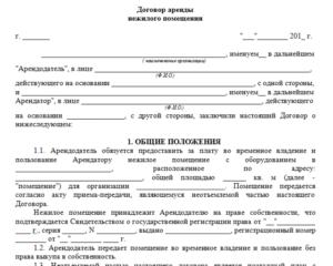 Регистрация расторжения договора аренды нежилого помещения в росреестре 2020 цена