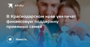 Выплаты приемной семье в краснодарском крае