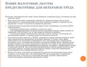 Нужно ли платить ндфл ветеранам труда в оренбургской области