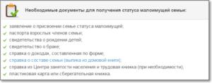 Перечень документов на многодетной-малоимущим семьям 2020 в перми
