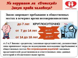 До скольки можно гулять до 18 по закону в новосибирске