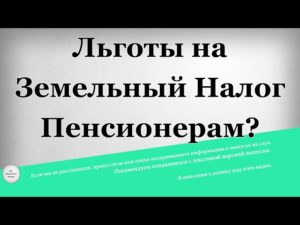 Земельный налог для пенсионеров в свердловской области