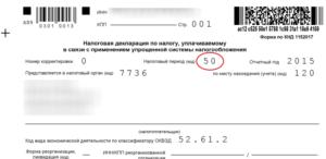 Образец декларации ип при закрытии ип в 2020 году