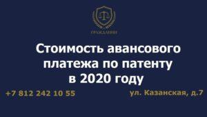 Авансовые платежи по патенту 2020 год