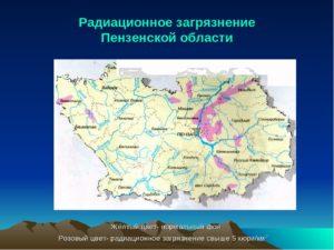 Пенсия по чернобыльской зоне пензенская обл