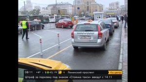 Парковка на месте такси штраф сумма