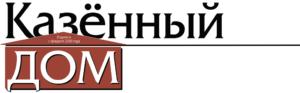 Газета казенный дом 2020 год о 228 1 статье