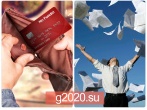 Форум должников по кредитам 2020
