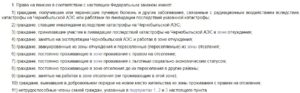 Пенсия по чернобылю в рязанской области в 2020 году