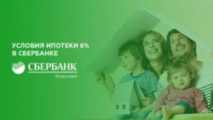 Как получить ипотеку в сбербанке под 6 процентов в 2020 году
