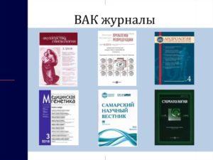 Бумажные журналы по педагогике вак москвы