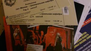 Льготные билеты в театр