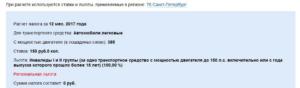Закон о транспортном налоге саратовской области на 2020 год