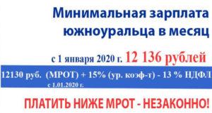 Мрот районный коэффициент московская область с 1 января 2020