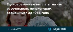 Выдача единовременных выплат родившимся до 1966 года