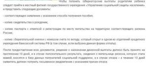 Где получить губернаторские выплаты при рождении новосибирск