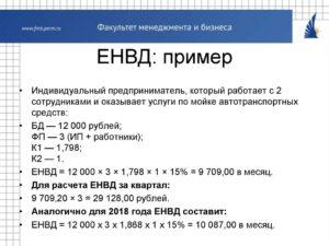 Онлайн-калькулятор расчета енвд 2020 для ип без работников