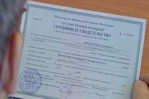 Жилищный сертификат на первого ребенка пенза в каких случаях сгорает