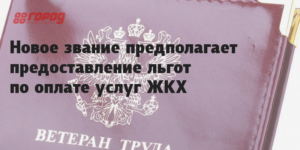 Иркутск льготы ветерана труда htubjyfkmyst