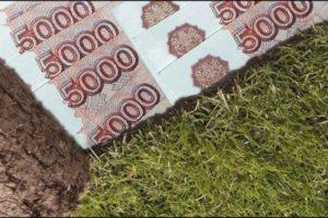 Как получить в удмуртии деньги многодетным семьям за землю в 2020