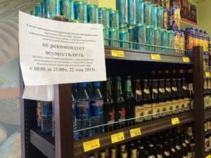 До сколько можно продавать алкоголь в самаре