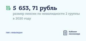 Пенсия по инвалидности 2 группы в 2020 году в москве