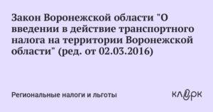 Законом воронежской области о введении в действие транспортного налога на территории воронежской области от 27 декабря 2002 года № 80-оз