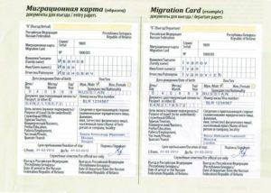 Закон о миграционной карте 2020