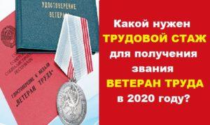 Как получить звание ветерана труда в свердловской области в 2020году