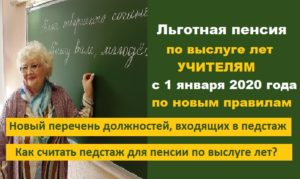 Пенсия для учителей по выслуге лет с 2020 в беларуси