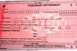 Выплаты врачам за работу по родовым сертификатам в 2020 году