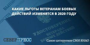 Льготы в хмао участникам боевых действий в 2020 году