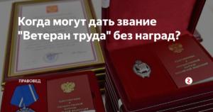 Как получить звание ветеран труда в красноярском крае без наград