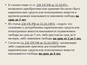228 часть 3 какой срок