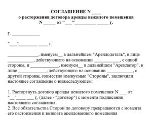 Образец заявления о расторжении договора аренды земельного пая