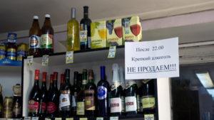 До скольки в магазинах продают алкоголь в красноярске