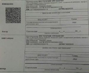 Госпошлина в 2020 году в мфц за регистрацию права собственности