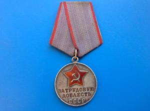 Как в настоящее время получить медаль за трудовую доблесть