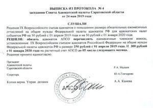 Размер членского взноса2020 в московскую палату адвокатов