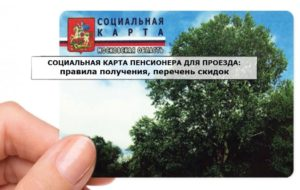 Кому положена социальная проездная карта пенсионера в новосибирске