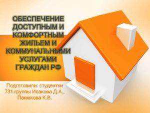 Обеспечение комфортным и доступным жильем и комуслугами
